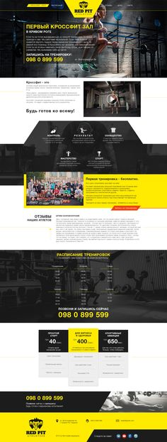 #crossfit, #web, #design, #website, #landing, #sport, #athletic, #yellow, #кроссфит, #red_pit