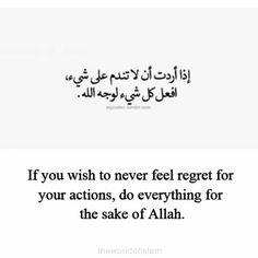 For the sake of Allah, islamic reminder, islamic quote Arabic Words, Arabic Quotes, Islamic Quotes, Islamic Phrases, Quran Verses, Quran Quotes, Self Reminder, Islam Quran, Quran Pak