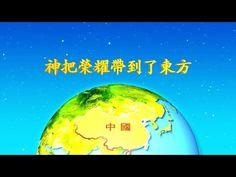 【東方閃電】全能神教會神話詩歌《神把榮耀帶到了東方》