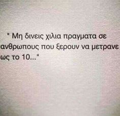 Don't Give a Thousand Things To People Who .- Μη Δίνεις Χίλια Πράγματα Σε Ανθρώπους Που Ξ… Don't Give a Thousand Things To People Who Know How To Count To - Unique Quotes, Inspirational Quotes Pictures, Clever Quotes, Best Quotes, Crush Quotes, Mood Quotes, Wisdom Quotes, Life Quotes, Funny Greek Quotes