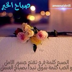 Good Morning Arabic, Good Morning Wishes, Poetic Words, Arabic Poetry, Beautiful Morning, Romantic Love Quotes, Great Pictures, Facebook 9, Flowers