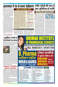 Allopathic medicine treatment books in hindi pdf free download health today health magazine newspaper hisar newspaper magazine ayurvedic homeopathy allopathic books in hindi forumfinder Choice Image