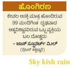 Skykishrain - Hongirana Kannada Thoughts