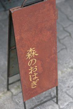 森のおはぎを形づくる人 - 素材の味がするおはぎ 森のおはぎ 大阪にある変わりおはぎの小店