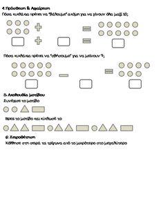 Νηπιαγωγός για πάντα....: Portfolio (Δ' Μέρος): Μαθηματικά School