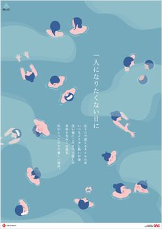 応募作品紹介 | 第9回クリボラ「銭湯にGO!」 Web Design, Japan Design, Book Design, Cover Design, Layout Design, 2020 Design, Graphic Design Posters, Graphic Design Typography, Graphic Design Inspiration