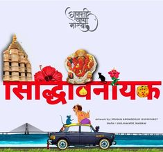 Mumbai, Artwork, Movie Posters, Movies, Work Of Art, Bombay Cat, Auguste Rodin Artwork, Films, Film Poster