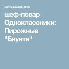 """шеф-повар Одноклассники: Пирожные """"Баунти"""""""