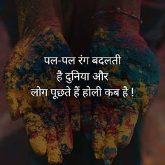 Quotes and Whatsapp Status videos in Hindi, Gujarati, Marathi Hindi Quotes Images, Inspirational Quotes In Hindi, Shyari Quotes, Motivational Picture Quotes, Life Quotes Pictures, Hindi Quotes On Life, Motivational Thoughts, Mixed Feelings Quotes, Good Thoughts Quotes