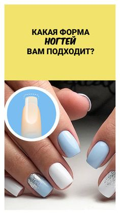 Which nail shape is right for you? We offer to systematize your knowledge about various forms of nails and find the best option for yourself. Nail Salon Design, House Of Beauty, Nail Games, Beauty Studio, Nail Bar, Winter Nails, Pink Nails, Nail Designs, Hair Beauty
