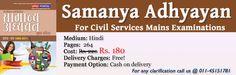 Samanya Adhyayan Mukhya Pariksha - GS Categorised Papers (20+ years)  आधुनिक भारत का इतिहास एवं संस्क्रति भारत का भूगोल भारतीय राजव्यवस्था भारतीय अर्थव्यव्स्था सांख्यिकी विज्ञान एवं प्रोद्योगिकी