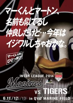 千葉ロッテマリーンズ 2014年交流戦ポスター Japanese Poster, Advertising, Graphic Design, Baseball, Logos, Art Direction, Layout, Quotes, Baseball Promposals