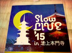 本日のライブ。よろしくお願いします♪ 【佐野元春 & THE COYOTE BAND】 「Slow LIVE '15 in 池上本門寺」