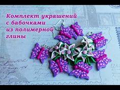 Мастер класс: Комплект украшений с бабочками и цветами* ПОЛИМЕРНАЯ ГЛИНА - YouTube