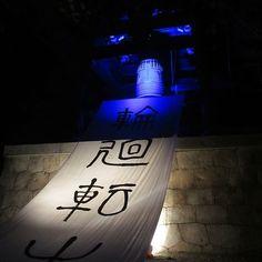 Instagram【amano.jun】さんの写真をピンしています。 《💥The street lighting of Kusatsu💥 💥草津街あかり💥  The illumination art is performed by college student. 大学生によるアートもお寺で発表されます。  浄教寺 / 滋賀県草津市草津二丁目 Jōkyō-ji temple / Kusatsu 2, Kusatu city, Siga prf., Japan Photo on 4.Nov.2016  #草津街あかり #草津宿 #浄教寺 #あかりアート #あかりART展 #輪廻転生 #サンダヴィンチオブアートアンドデザイン #梵鐘 #浄土真宗 #草津 #滋賀 #イルミネーション #現代アート #夜景ら部  #夜景 #illumination #lighting #lightup #nightshot #nightview #temple #gong #buddhism #japan_night_view #contemporaryart #kusatsu #shiga》