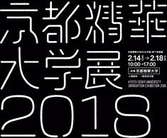 日本艺术院校2018年毕业展(一) Graduation Exhibition of Japan Art College Vol.1 - AD518.com - 最设计