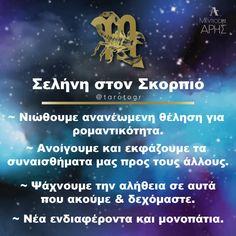 Αστρολογική ενημέρωση από το Ταρωτώ Μαντικές Τέχνες και το Μέντιουμ Άρη