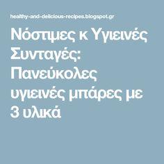 Νόστιμες κ Υγιεινές Συνταγές: Πανεύκολες υγιεινές μπάρες με 3 υλικά Granola, Apple Pie, Vegan Recipes, Vegan Food, Yummy Food, Healthy, Apple Cobbler, Vegan Sos Free, Vegane Rezepte