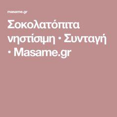 Σοκολατόπιτα νηστίσιμη • Συνταγή • Masame.gr Recipes, Recipies, Ripped Recipes, Recipe