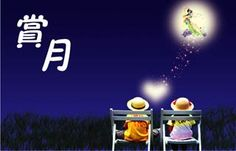 "On Mid-autumn Festival, the custom of ""赏月 (shǎngyuè) admiring the full moon"" began with people in ancient China, and is still maintained. In the Zhou Dynasty, on the night of the Mid-autumn Festival, people would offer sacrifices to the moon with ""月饼(yuèbǐng) moon cake"" and fruit that was in season such as watermelon, apples and so on. During the Song Dynasty, the wealthy people would admire the full moon in their pavilions with their families. After the Ming and Qing Dynasties, moon cake…"