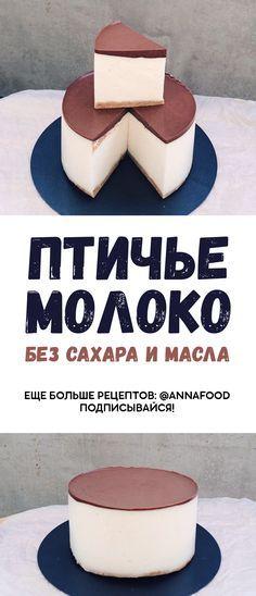 ПП Птичье молоко, пп суфле, пп торт, рецепт на русском, смотри видео-рецепт по ссылке! Торт без сахара, масла, птичье молоко без сгущенки и сахара, Лучший рецепт