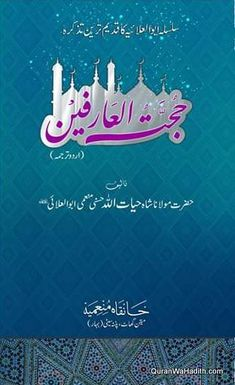 Ghunyat Ut Talibeen Urdu Pdf
