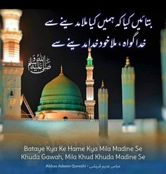 Best Islamic Quotes, Islamic Phrases, Masjid Al Haram, Cute Love Gif, Best Urdu Poetry Images, Madina, Islamic Pictures, Prophet Muhammad, Reality Quotes