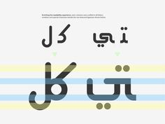 Rounded arabic font, arabia