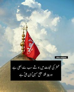 Sufi Quotes, Witty Quotes, Poetry Quotes, Allah Quotes, Urdu Quotes, Best Islamic Quotes, Beautiful Islamic Quotes, Karbala Pictures, Imam Hussain Poetry