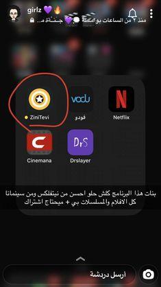 Film App, Applis Photo, Iphone Photo Editor App, Iphone App Layout, Beauty Care Routine, Night Film, Funny Films, Bon Film, Video Editing Apps