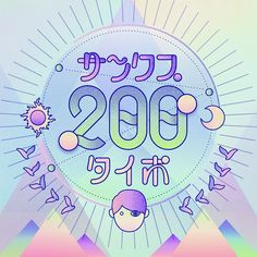 番外編 サンクス200タイポ