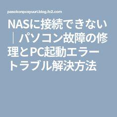 NASに接続できない パソコン故障の修理とPC起動エラートラブル解決方法