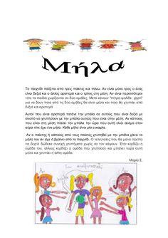 Learn Greek, Montessori, Word Search, Nostalgia, Play, Games, Learning, Words, School