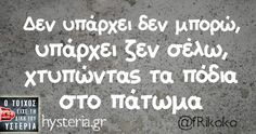 Greek Language, Messages, Humor, Learning, Funny, Quotes, Quotations, Greek, Humour