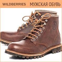 Модная мужская обувь, купить:http://rodmuzplay7.ru