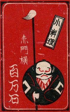 vintage Japanese matchbox label circle man
