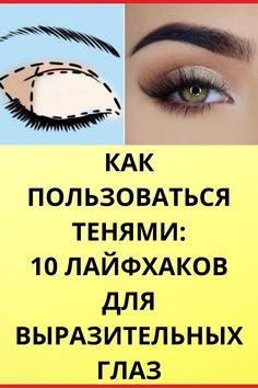 Makeup Revolution, Hair Makeup, Hair Beauty, Make Up, Eyes, Hair Styles, Face, Mac 10, Fashion