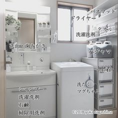 The Latest On Systems For Nice Bathroom Decorations Inspiration - Look And Decor Laundry Room Organization, Laundry Room Design, Design Bathroom, Bathroom Toilets, Washroom, Outdoor Laundry Rooms, Muji Home, Minimalist Room, Diy Interior