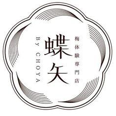 「梅体験専門店「蝶矢」」的圖片搜尋結果