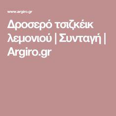Δροσερό τσιζκέικ λεμονιού | Συνταγή | Argiro.gr