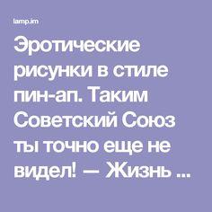 Эротические рисунки в стиле пин-ап. Таким Советский Союз ты точно еще не видел! — Жизнь под Лампой!