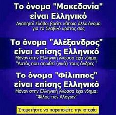 Book Quotes, Me Quotes, Occult Science, Macedonia Greece, Greek History, Alexander The Great, Easy Rider, Thessaloniki, Greek Quotes