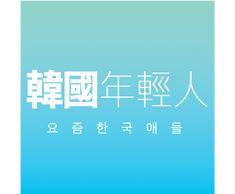 韓國年輕人