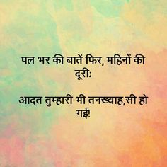 Love Quotes Poetry, Hindi Quotes On Life, Mixed Feelings Quotes, Good Thoughts Quotes, Words Quotes, Me Quotes, Qoutes, Alone, Hindi Words
