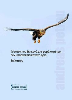 . Greek Quotes, True Words, Happy Life, Poems, Wisdom, Thoughts, Nice, Inspiration, Greek