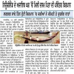 Sword Of Guru Gobind Singh Ji Religion Gallery Gurbani Quotes, Truth Quotes, Best Quotes, Life Quotes, Guru Nanak Ji, Nanak Dev Ji, Sikhism Beliefs, I Love You Husband, Guru Arjan