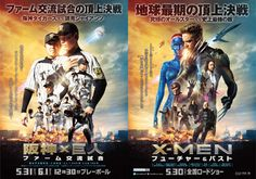 『X-MEN』と阪神タイガースがコラボ!映画ポスターを若虎たちが完全再現!