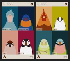 iPhone用鳥壁紙作成アプリ トリノイロ v1.1.0では 新しいデザインパック03が追加されています。 デザインパック03: ハシビロコウ, ゴシキセイガイインコ, スズメ, パフィン, オンドリ, エナガ, ホオミドリアカオウロコインコ, ダルマインコ 個性豊かな鳥たちが揃っています。 これで鳥デザインは総勢32羽となりました。 今回の承認期間は下記の通りです。 February 19, 2014 04:02 - Waiting For Review February 27, 2014 08:20 - In Review February 27, 2014 11:42 - Ready for Sale