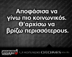 Bring Me To Life, Greek Quotes, True Words, Funny Photos, Sarcasm, Texts, Lyrics, Thoughts, Humor