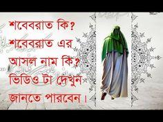 শবেবরাত কি ? 15 সাবান যে শবেবরাত শুধু একটি হাদিস চাই By Sheikh Motiur Ra...